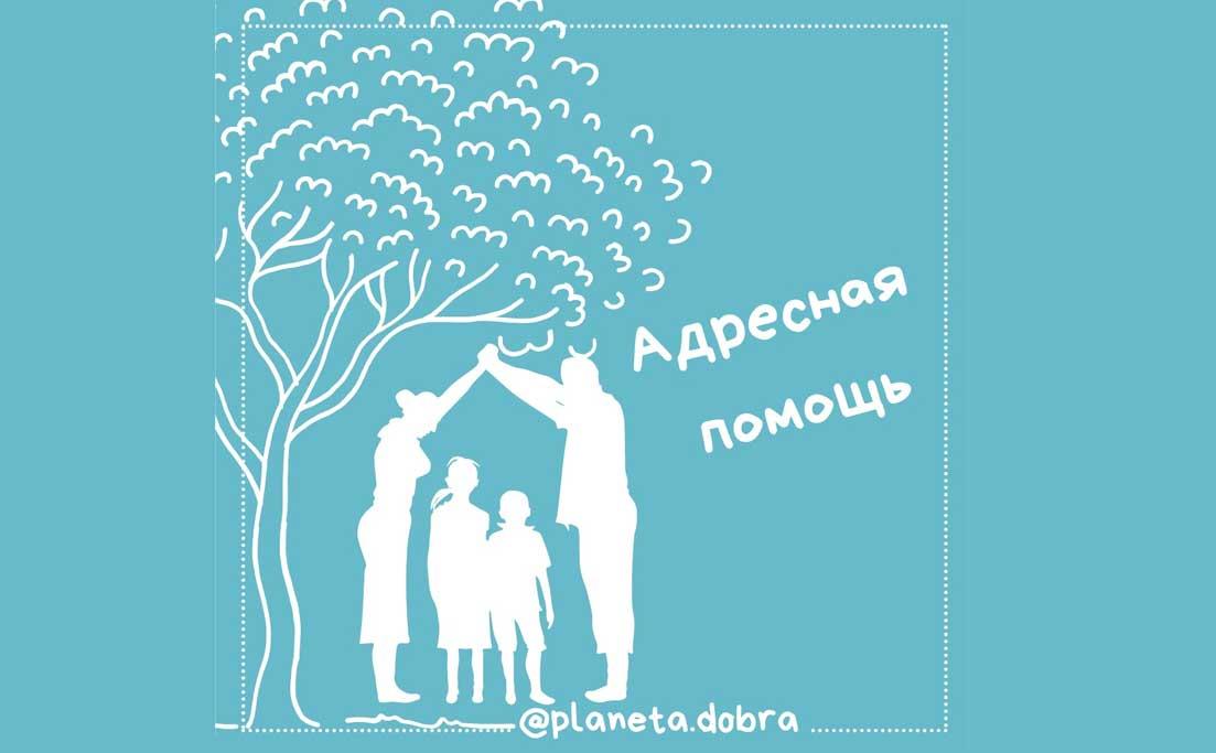 """Проект """"Адресная помощь"""" семьям с детьми в СЗАО. Москва"""