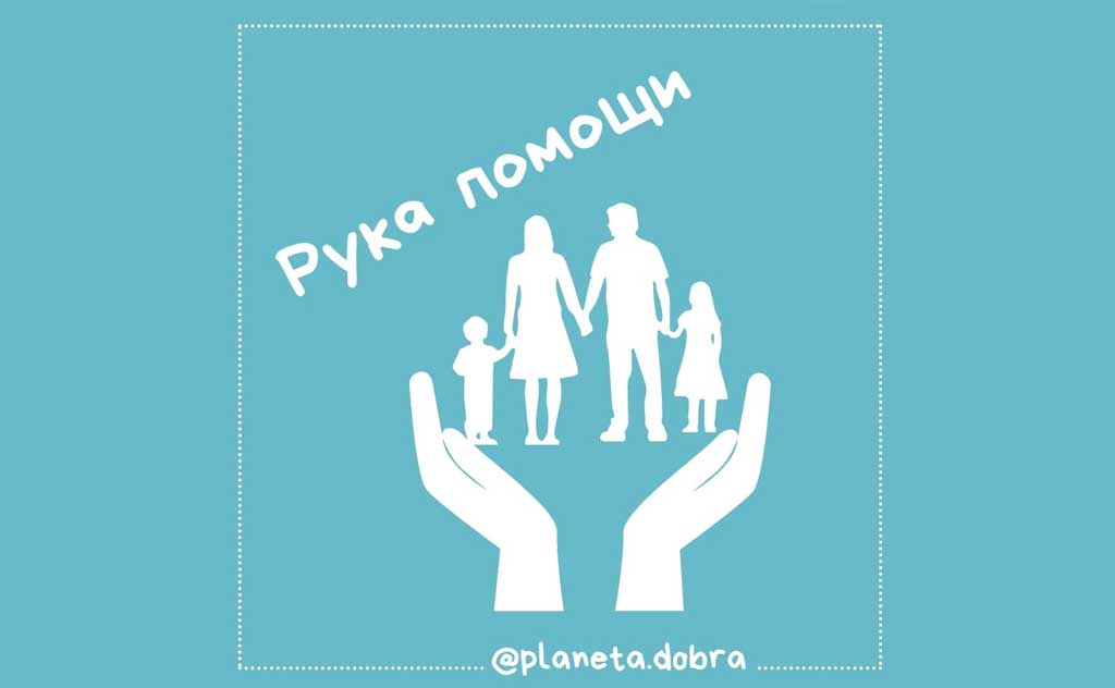 Проект «Рука помощи»