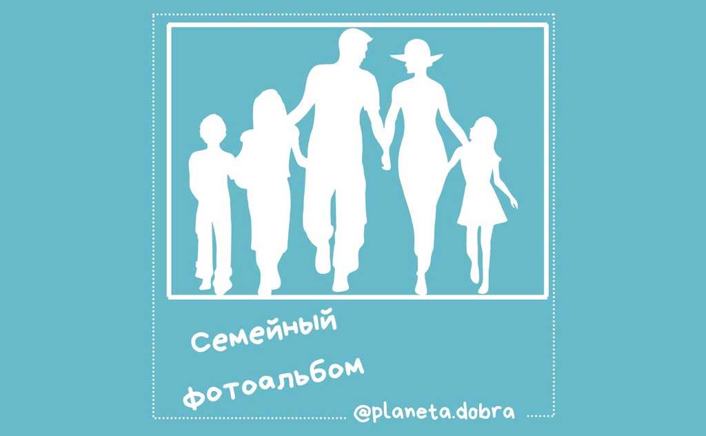 Проект «Семейный альбом»