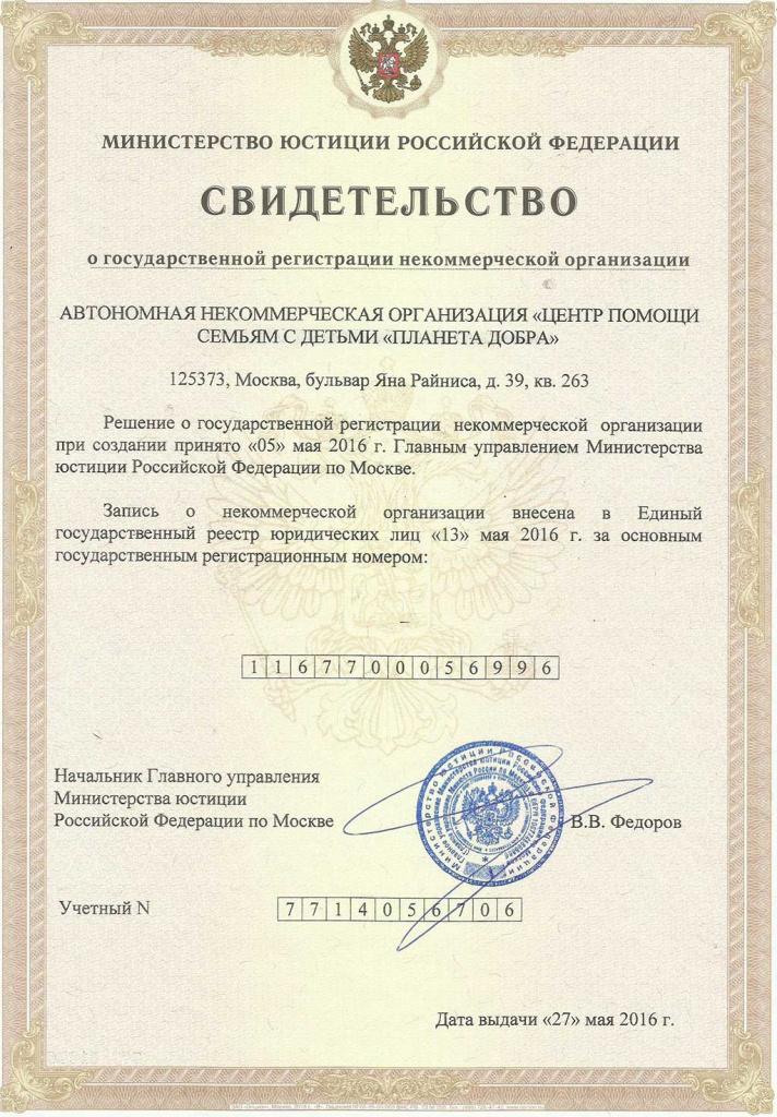 Свидетельство о государственной регистрации НКО АНО Центр Планета добра