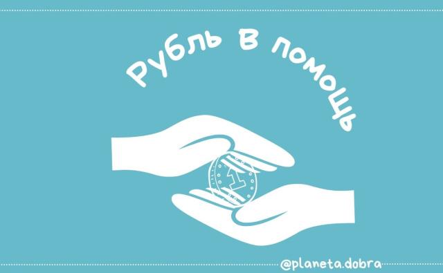 рубль в день